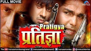 Pratigya - प्रतिज्ञा   Dinesh Lal 'Nirahua', Pawan Singh & Monalisa   Superhit Bhojpuri Action Movie