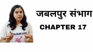 MP GK - जबलपुर संभाग in hindi / Mission Mppsc