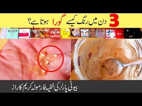 Formula Skin Whitening Cream & Whitening Capsules Mixture, Beauty in 3 Days Urdu