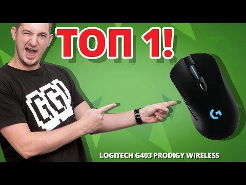 ЛУЧШАЯ МЫШЬ ГОДА! ✔ Обзор Игровой Мыши Logitech G403 Prodigy Wireless!из YouTube · С высокой четкостью · Длительность: 6 мин11 с  · Просмотры: более 363.000 · отправлено: 28.11.2016 · кем отправлено: F.ua — О девайсах понятным языком