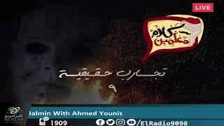 رعب أحمد يونس (  تجارب حقيقية 9 ) فى كلام معلمين على الراديو9090