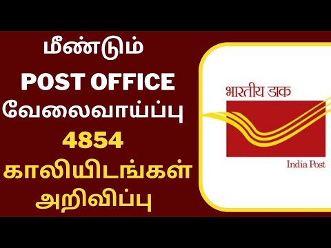 Government jobs 2021 | arasuvelai 2021 |Government jobs 2021 in tamilnadu |Permanent Government job