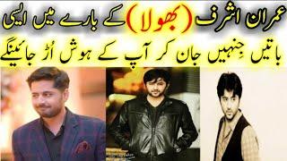 Imran Ashraf (Bhola) Intersting Life Story - Facts About Imran Ashraf - Net Worth,Income,House,Wife