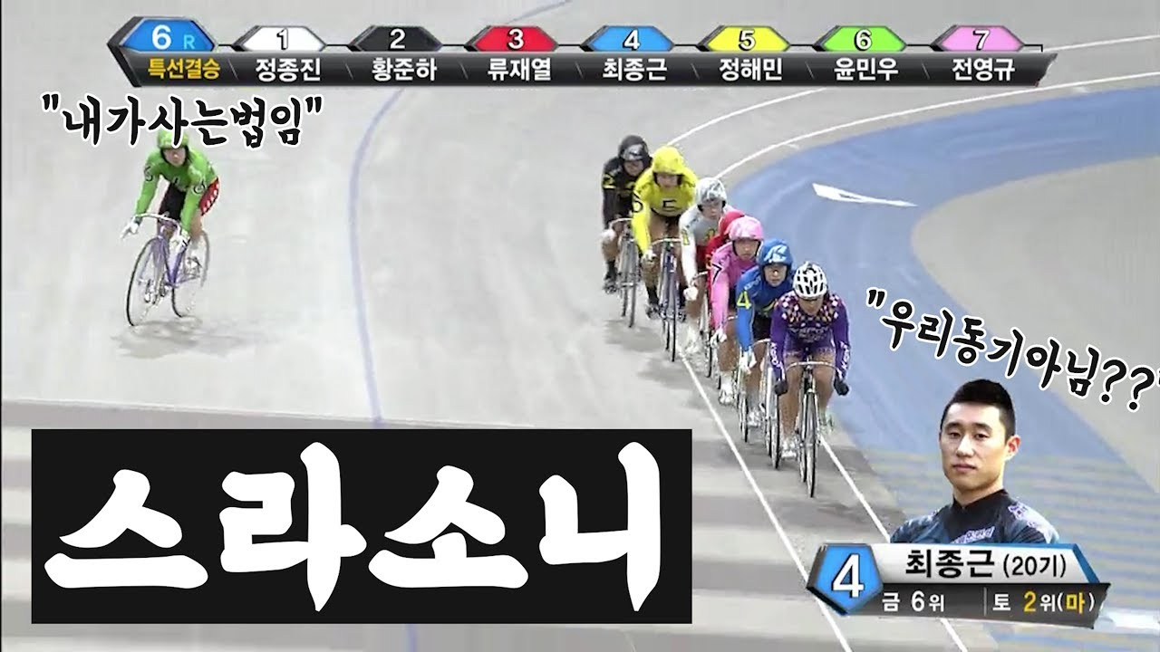 [경륜🚴♂️기초가이드] # 25 다구리에 익숙한 남자(feat. 민우가 민우했다)