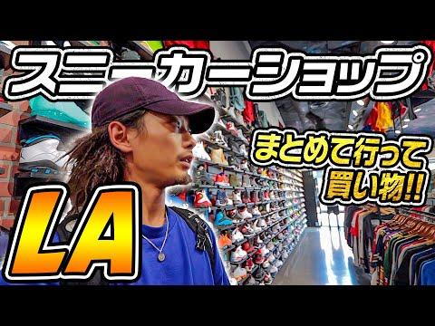 【旅/VLOG】ここなら好みのスニーカーが見つかるかも!?LAのスニーカーショップが固まってるストリートでお買い物!
