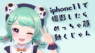 iphone11買ったからやひろの顔見て【#vear】