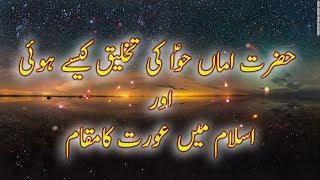 Amma Hawwa ki kis tarah takhleeq hui Aur islam main Aurat ka maqam