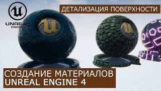 Создание материалов в Unreal Engine 4 | 22. Микро детализация | Архитектурная визуализация