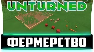 unturned гайд: Фермерство в Unturned! Крафт участка (Craft plot), семена для посадки