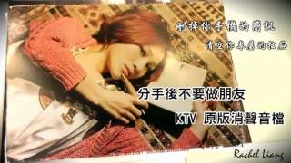 Rachel Liang 梁文音 - 分手後不要做朋友 原版伴奏 (karaoke)