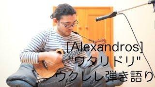 ウクレレで[Alexandros]のワタリドリを演奏しました! イントロやアウト...
