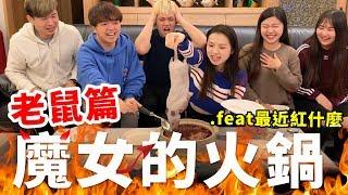 魔女的火鍋系列-老鼠篇 放心我們還加了健達出奇蛋!? .feat 最近紅什麼 最愛.吃貨們