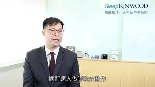 Kinwood睡眠健康教室:「鼻鼾會否影響我們的睡眠質素?」