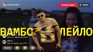 Семён Волков - Бамболейло