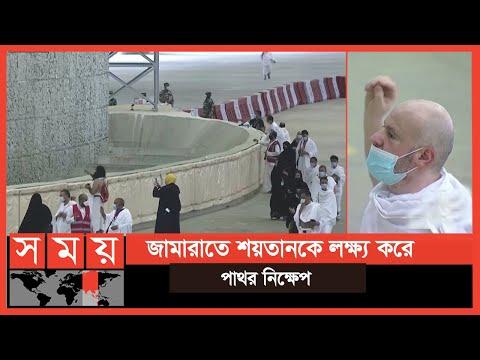 পবিত্র হজের শেষ মুহূর্তের আনুষ্ঠানিকতায় ব্যস্ত হাজিরা। Hajj News | Saudi Arabia | Somoy TV