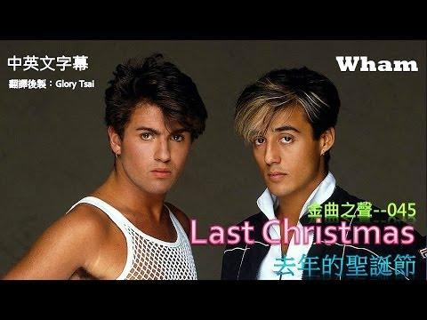 金曲之聲--45 Last Christmas 去年的聖誕節  原唱:wham