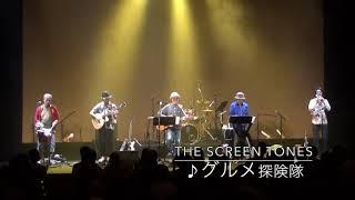 みらい音楽堂スペシャル「孤独のグルメ」ライブ! 久住昌之&The Screen...