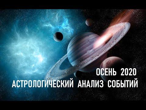 Осень 2020. Астрологический анализ событий.