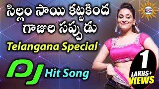 Sillam Sai Katta Kinda Gajula Sappudu Telangana Special  Dj Song | Disco Recording Company