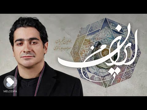 Homayoun Shajarian - Irane Man (همایون شجریان و سهراب پورناظری - آلبوم ایران من)