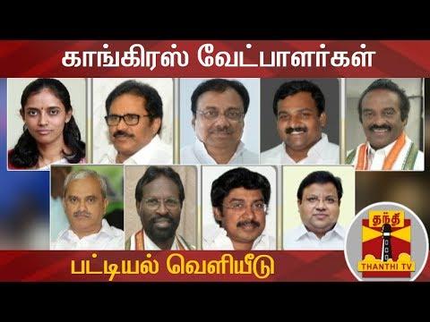 காங்கிரஸ் வேட்பாளர்கள் பட்டியல் வெளியீடு | Congress Candidates List | Thanthi TV