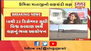 Unjha મા ઉમિયા માતાજીનો લક્ષચંડી યજ્ઞ, વિશ્વ કલ્યાણ અર્થે યજ્ઞનું ભવ્ય આયોજન | VTV Gujarati News