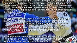 �������� ���� Дарья Белодед выиграла чемпионат мира ������