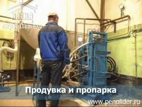 видео: Производство несъемной опалубки