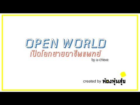 สรุปความสุขในงาน Openworld : เปิดโลกสายอาชีพแพทย์