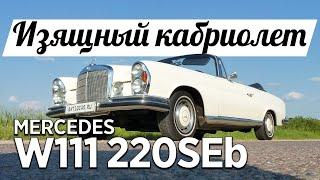 Обзор и тест-драйв Mercedes W111 220SEb