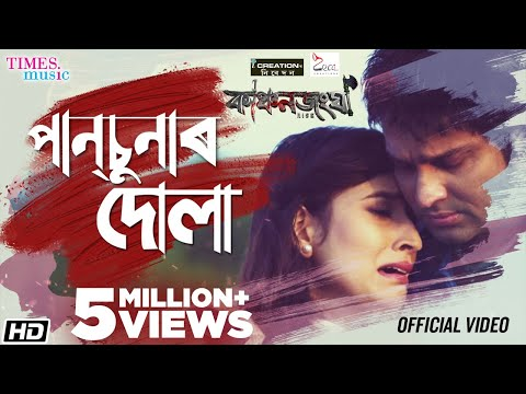 panchana-|-zubeen-garg-|-panchana-rabha-|-kanchanjangha-|-assamese-film-song-2019