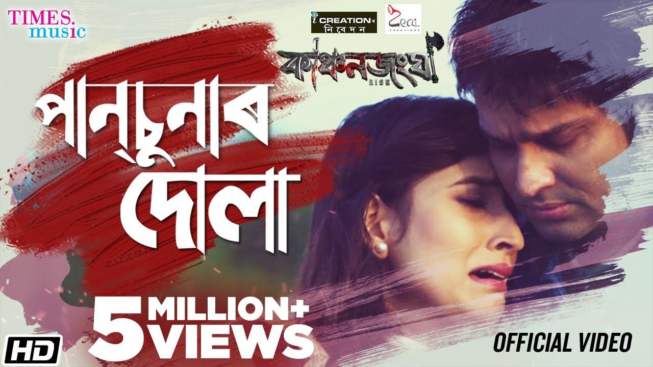 Download Panchana | Zubeen Garg | Panchana Rabha | KANCHANJANGHA | Assamese Film Song 2019