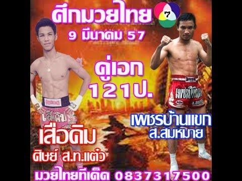 ศึกมวยไทย 7 สี วันที่ 9 มีนาคม 2557 พร้อมฟอร์มหลัง