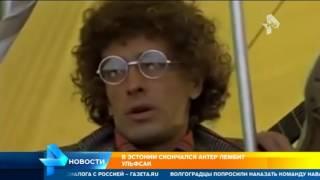Не стало популярного эстонского актера Лембита Ульфсака