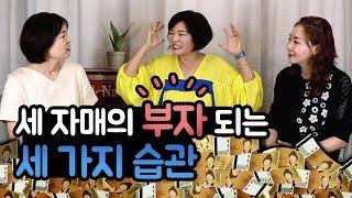 미경.은희.보연 세자매의 부자되는 3가지 습관!!-김미경의 네자매의상실 #26