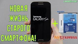 видео Аккумуляторы для сотовых телефонов Samsung - Craftmann - лучшие батареи для мобильных устройств. - AKB-STAR.COM