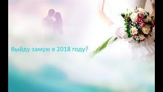 Когда я выйду замуж? Выйду ли я замуж в 2018 году? Онлайн гадание