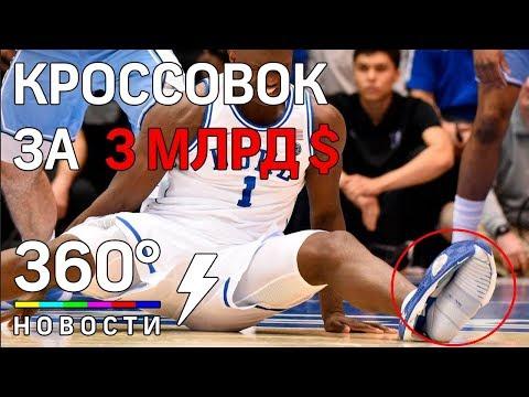 Кроссовок от Nike «разлетелся» во время баскетбольного матча