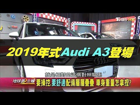 美學.性能兼具 豪華掀背Audi A3上路體驗 地球黃金線 20190509 (完整版)