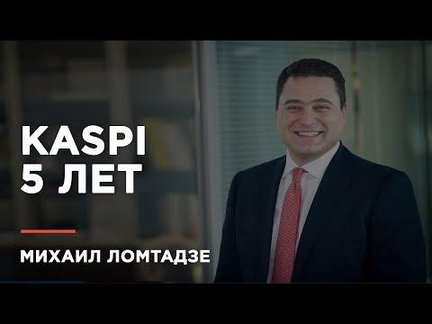 """Михаил Ломтадзе: """"Казахстанцы хотят пользоваться продуктами Kaspi"""""""
