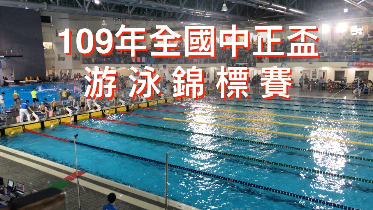全國中正盃游泳錦標賽:提升專注再接再厲