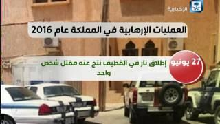 العمليات الإرهابية في المملكة عام 2016