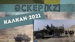 Оперативно–тактическое учение «Калкан-2021»   Әскер KZ