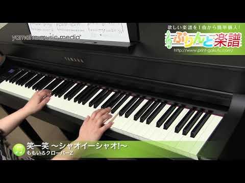 笑一笑 ~シャオイーシャオ!~ / ももいろクローバーZ : ピアノ(ソロ) / 初級