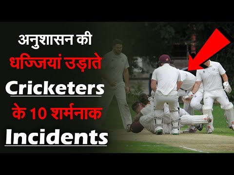 Most disgraceful moments in Cricket