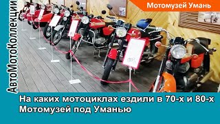 Музей мотоциклов под Уманью. На каких мотоциклах ездили в 70-х и 80-х.