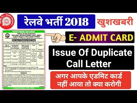 RAILWAY GROUP D & ALP ADMIT CARD & EXAM TIME SCHEDULE.# HOW YO ISSUE DUPLICATE ADMIT CARD FOR EXAM
