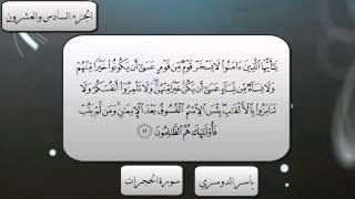 سورة الحجرات كاملة بصوت الشيخ ياسر الدوسري