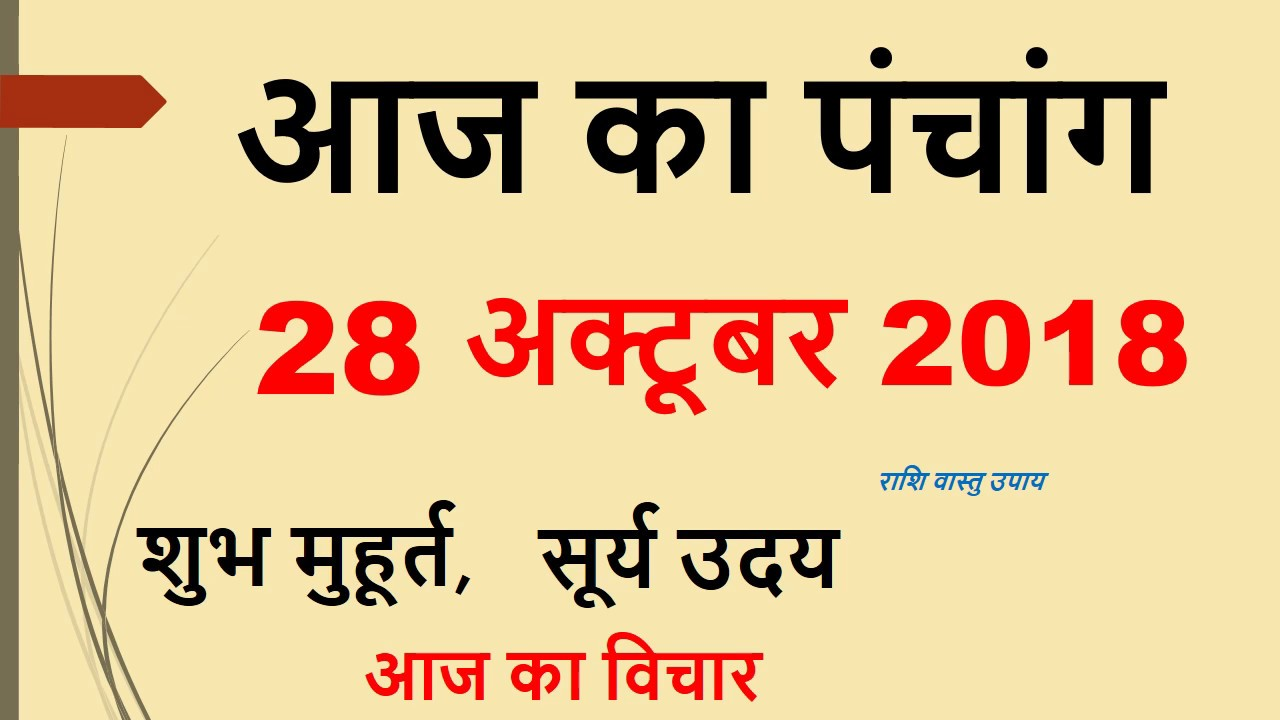 Aaj Ka Panchang आज का पंचांग 28 October 2018