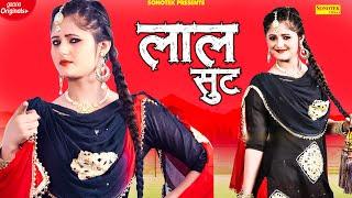 Lal Suit   Anjali Raghav   Renuka Panwar   New Haryanvi Songs Haryanavi 2021   Sonotek Gold